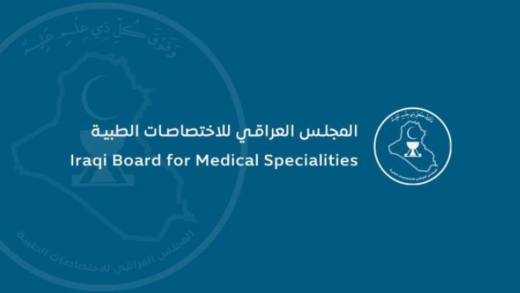 يعلن المجلس العراقي للاختصاصات الطبية عن بدء التقديم الى دراسته للعام الدراسي 2021/2022
