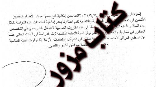 تنويه...المجلس العراقي للاختصاصات الطبية يؤكد بأن الكتاب اعلاه هو كتاب مزور لاصحة له ولم يصدر من المجلس العراقي .