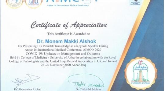الاستاذ الدكتور منعم الشوك رئيس المجلس العلمي للطب الباطني