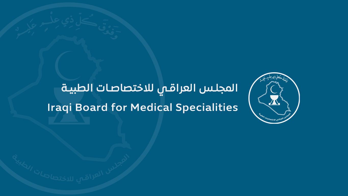 جدول الامتحان التنافسي للمجالس العلمية والاختصاصات الدقيقة والزمالات التخصصية في المجلس العراقي للاختصاصات الطبية للعام الدراسي 2021 / 2022