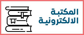 المكتبة الالكترونية